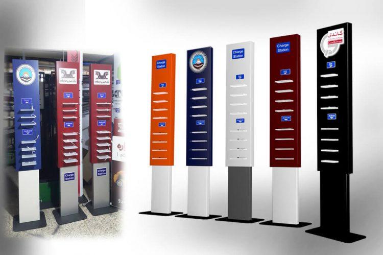 استند شارژ سازمانی
